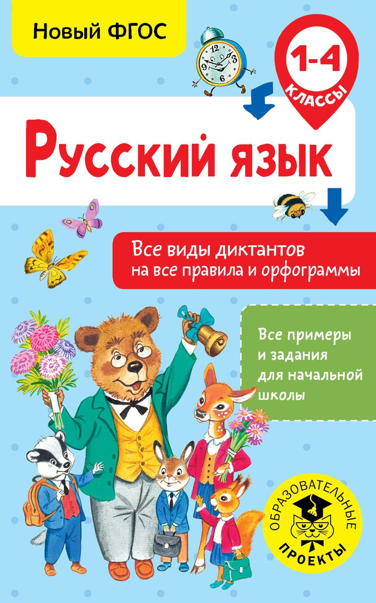 Н. В. Анашина Русский язык. 1-4 класс. Все виды диктантов на все правила и орфограммы.