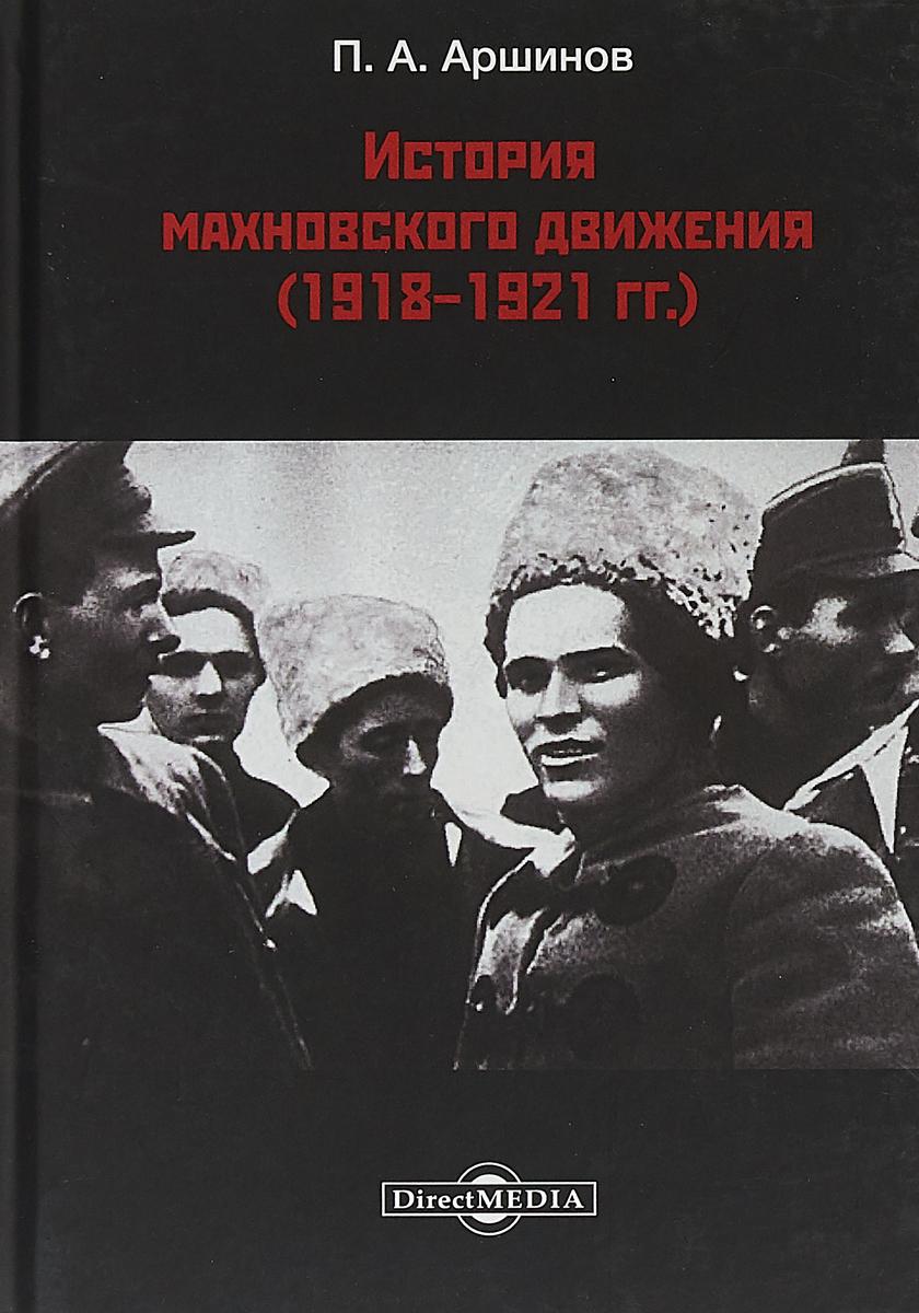 П. А. Аршинов История махновского движения (1918-1921 гг.)