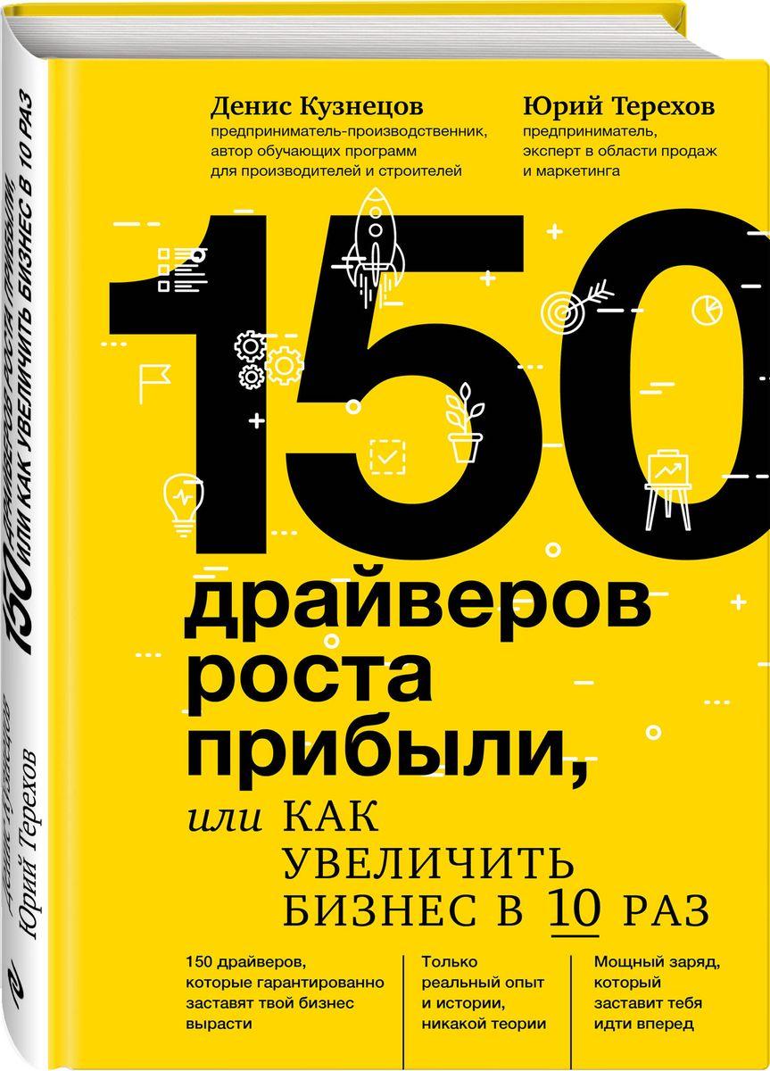 Денис Кузнецов, Юрий Терехов. 150 драйверов роста прибыли, или Как увеличить бизнес в 10 раз