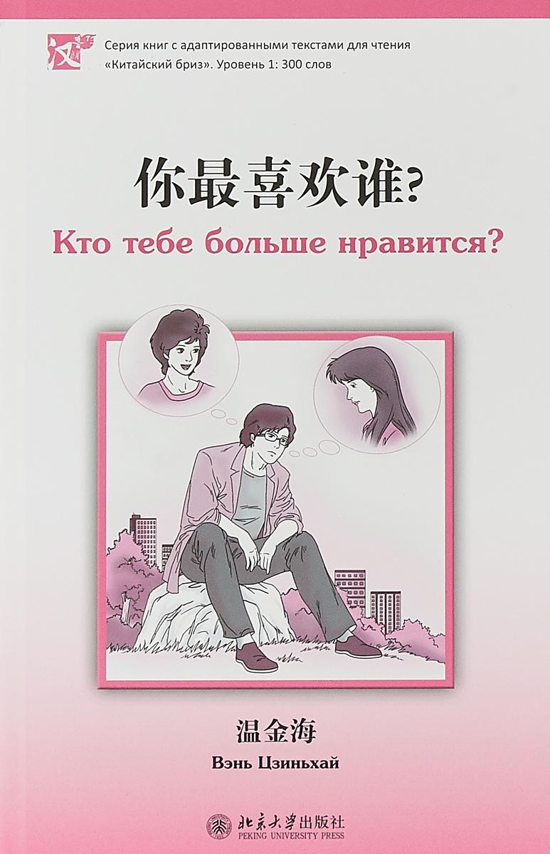 Вэнь Цзиньхай Кто тебе больше нравится? Уровень 1:300
