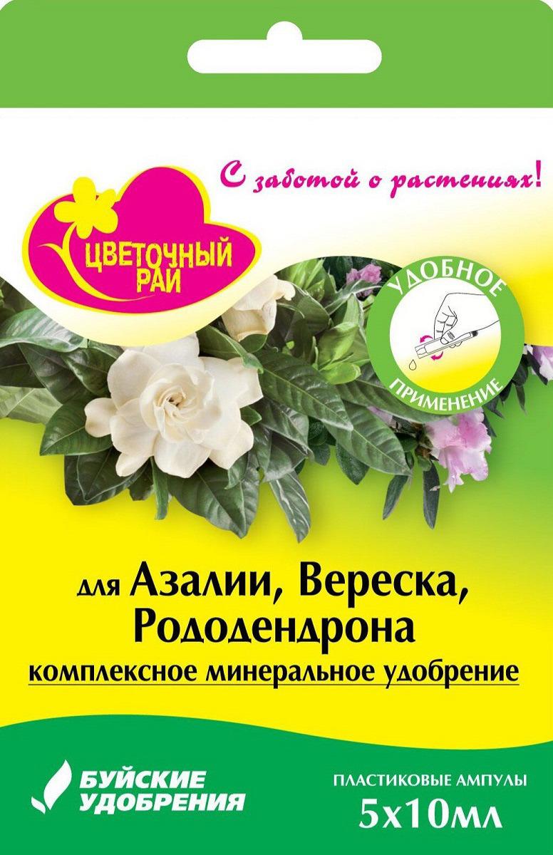 Удобрение Буйские Удобрения Цветочный рай, для азалии, вереска и рододендрона, 5 ампул по 10 мл удобрение универсальное буйские удобрения цветочный рай 5 ампул по 10 мл