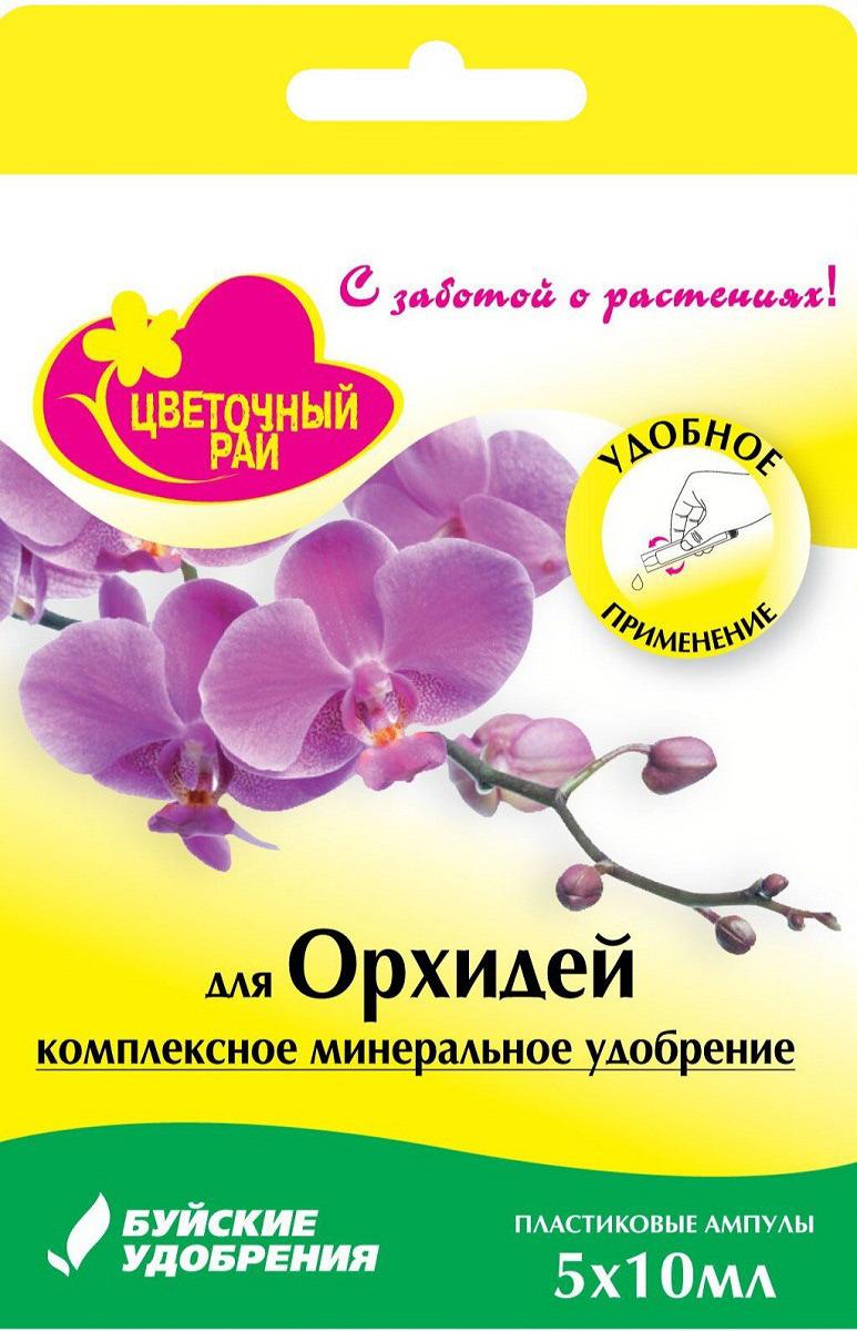 Удобрение Буйские Удобрения Цветочный рай, для орхидей, 5 ампул по 10 мл удобрение жк для орхидей 285 мл