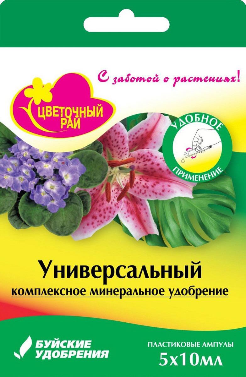 Удобрение универсальное Буйские Удобрения Цветочный рай, 5 ампул по 10 мл удобрение для декоративно лиственных растений 285 мл