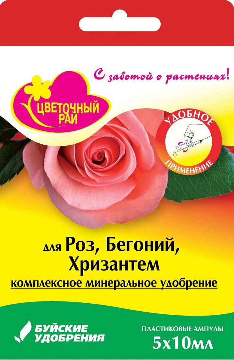 Удобрение Буйские Удобрения Цветочный рай, для роз, бегоний и хризантем, 5 ампул по 10 мл