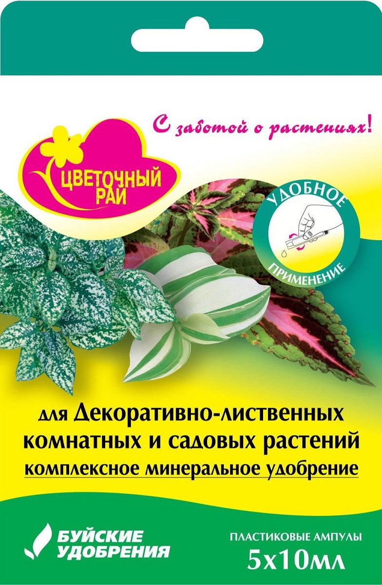 Удобрение Буйские Удобрения Цветочный рай, для декоративно-лиственных комнатных и садовых растений, 5 ампул по 10 мл удобрение для декоративно лиственных растений 285 мл