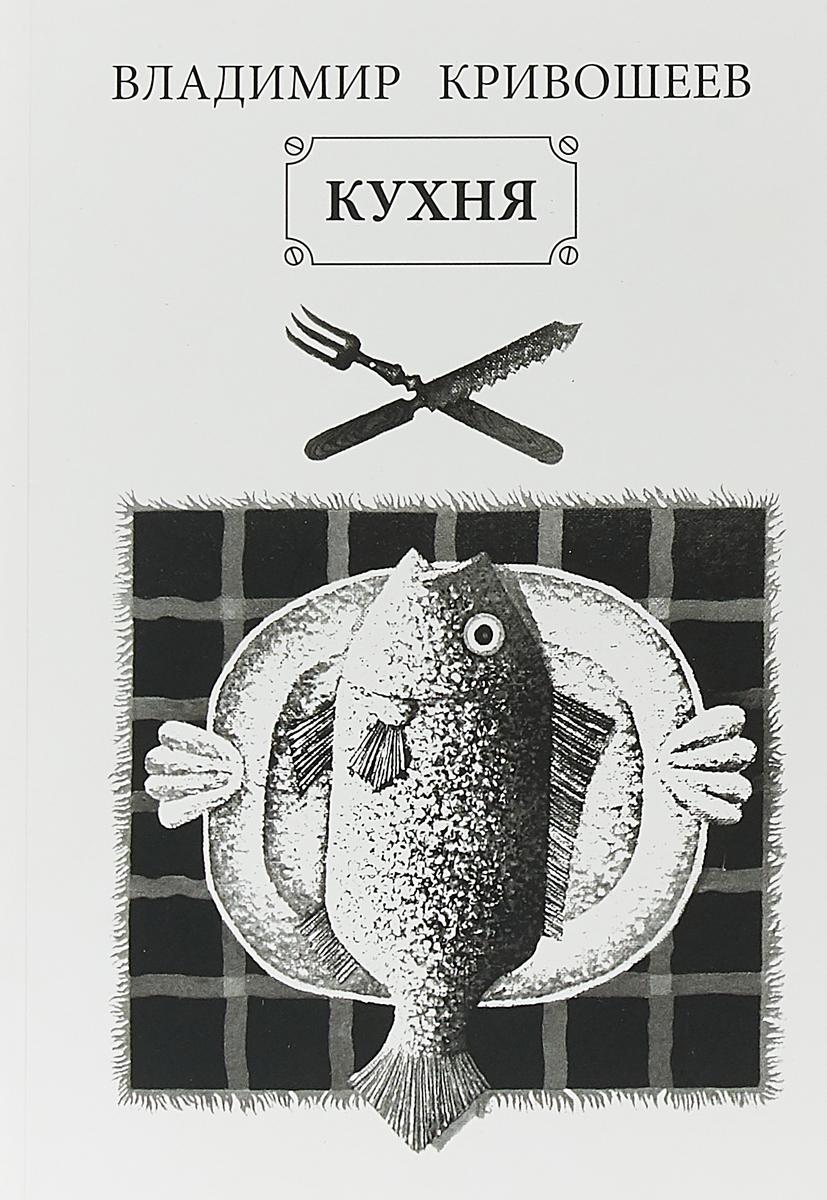 Владимир Кривошеев Кухня все цены
