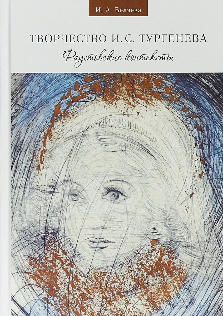И. А. Беляева Творчество И. С. Тургенева. Фаустовские контексты