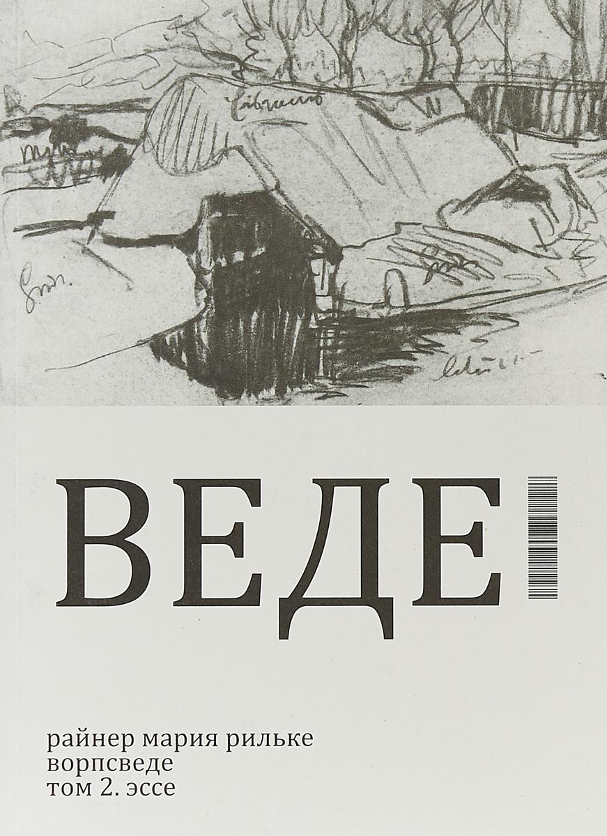 Р. -М. Рильке Ворпсведе. Том 2. Эссе
