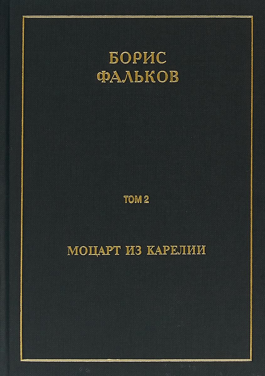 Борис Фальков Полное собрание сочинений в 15 томах. Том 2. Моцарт из Карелии