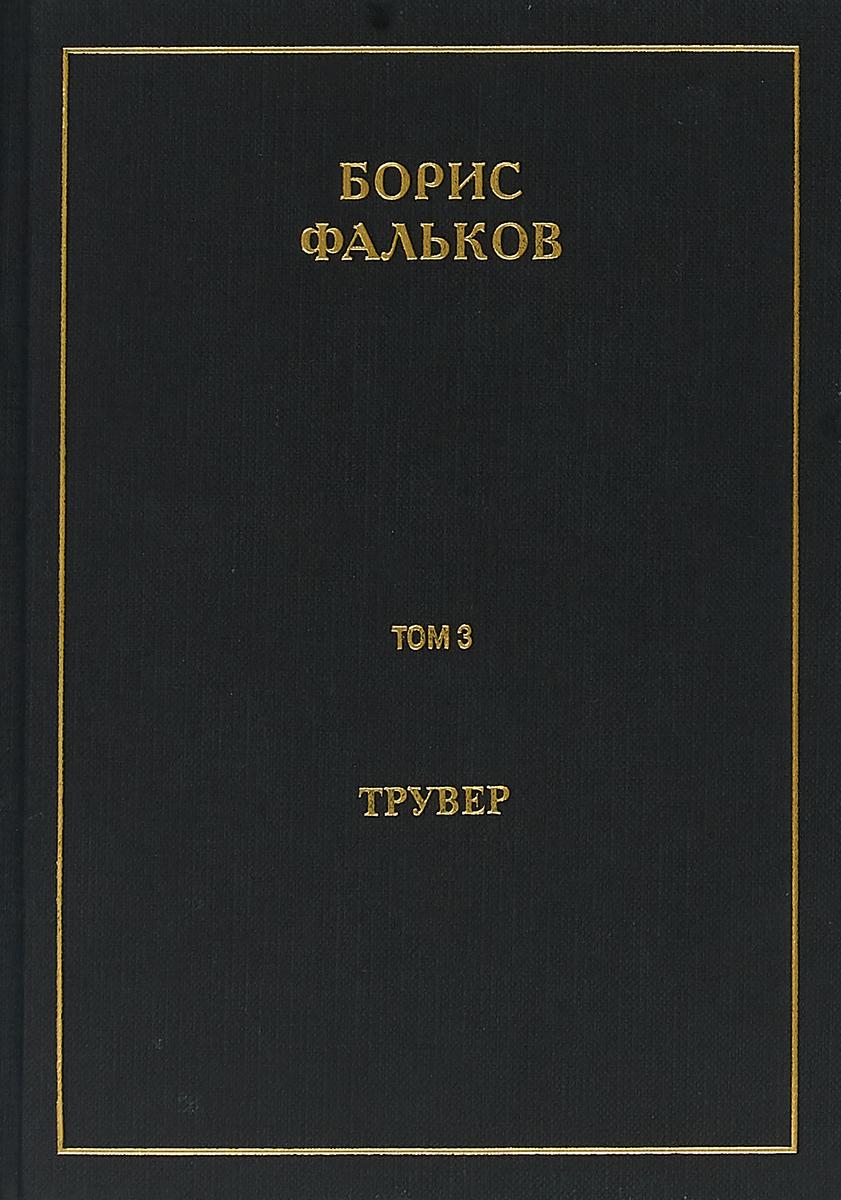 Борис Фальков Трувер. Том 3