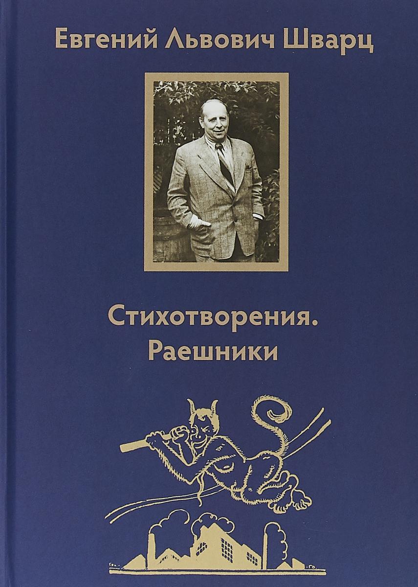 Евгений Львович Шварц Стихотворения Раешники