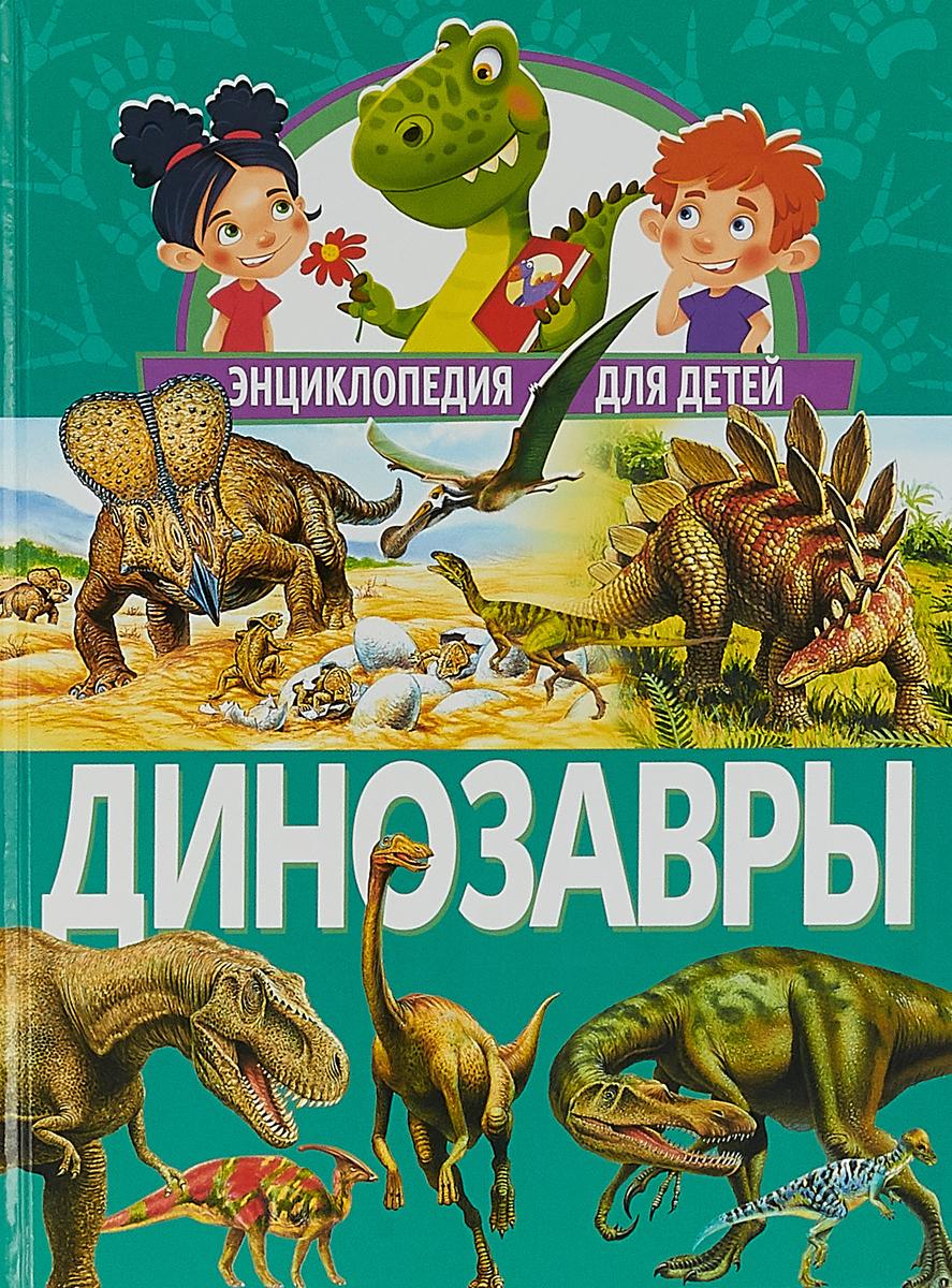 Динозавры. Энциклопедия для детей(МЕЛОВКА)