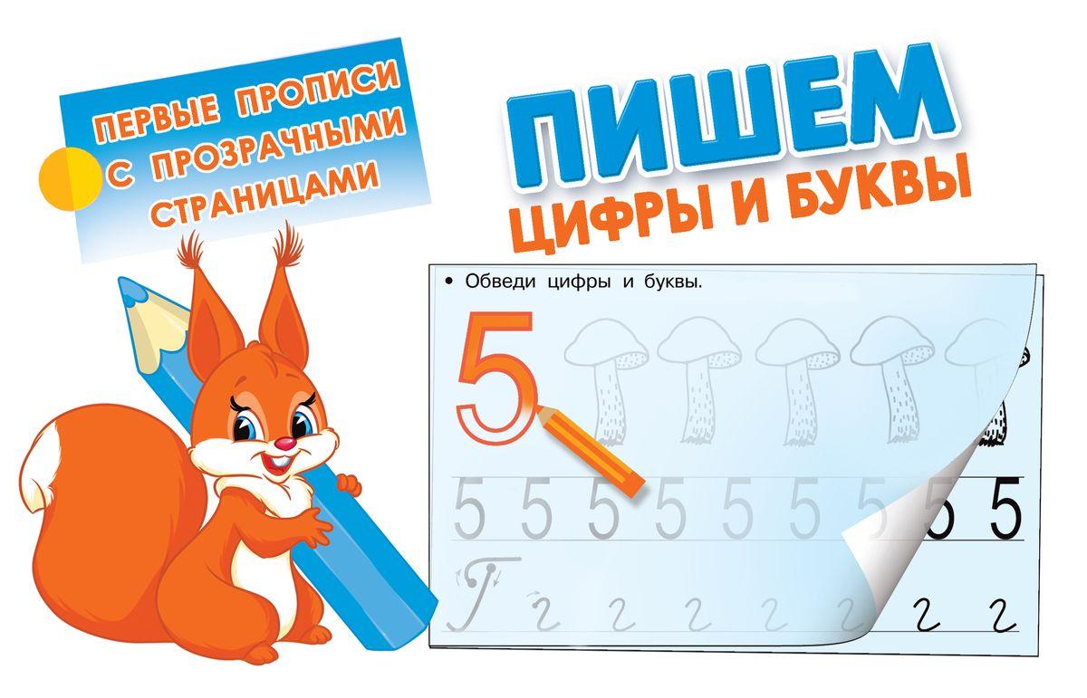 Пишем цифры и буквы степанов а для левой руки прописи буквы и цифры