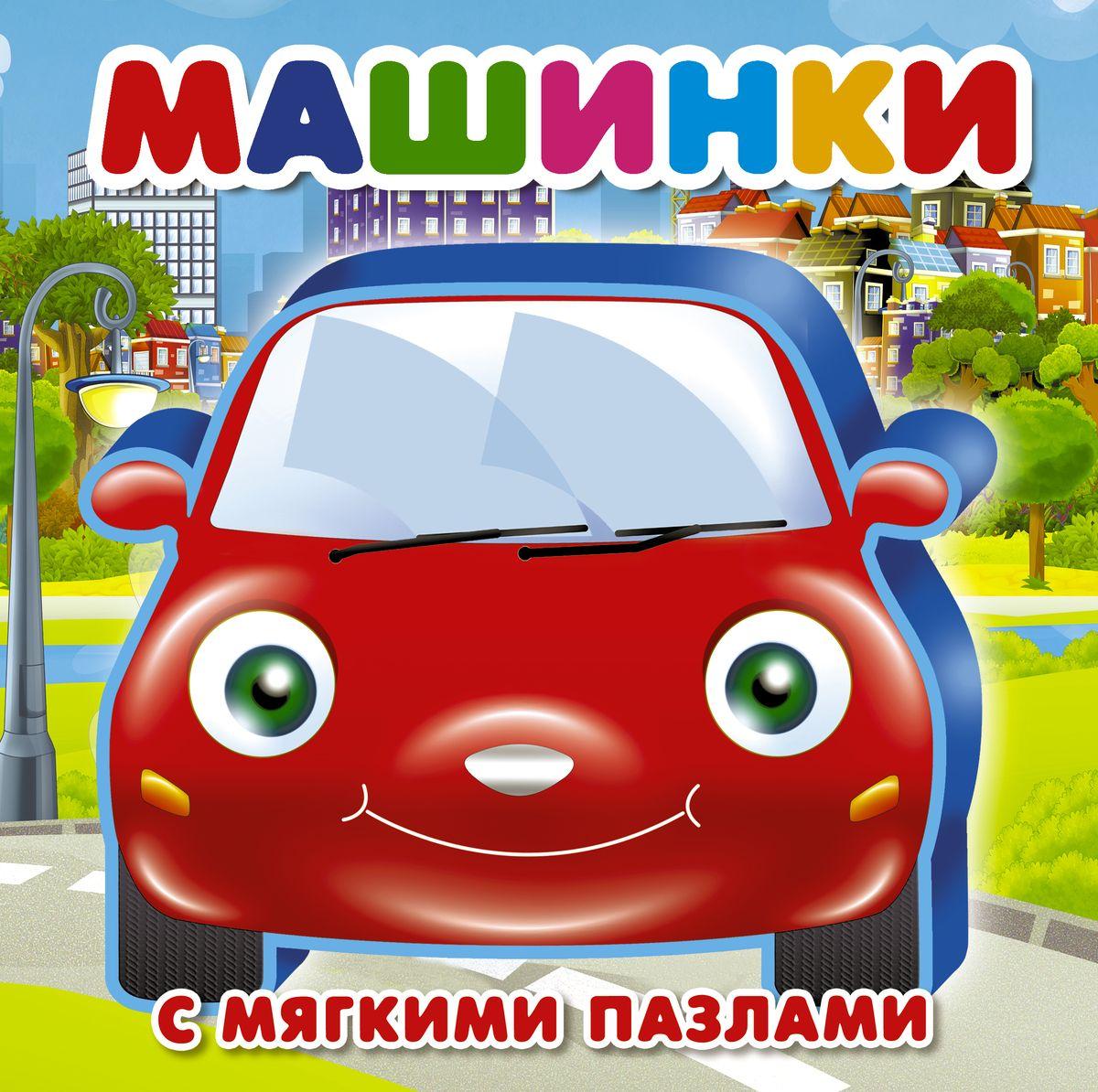 Дмитриева В.Г., Горбунова И.В. Машинки