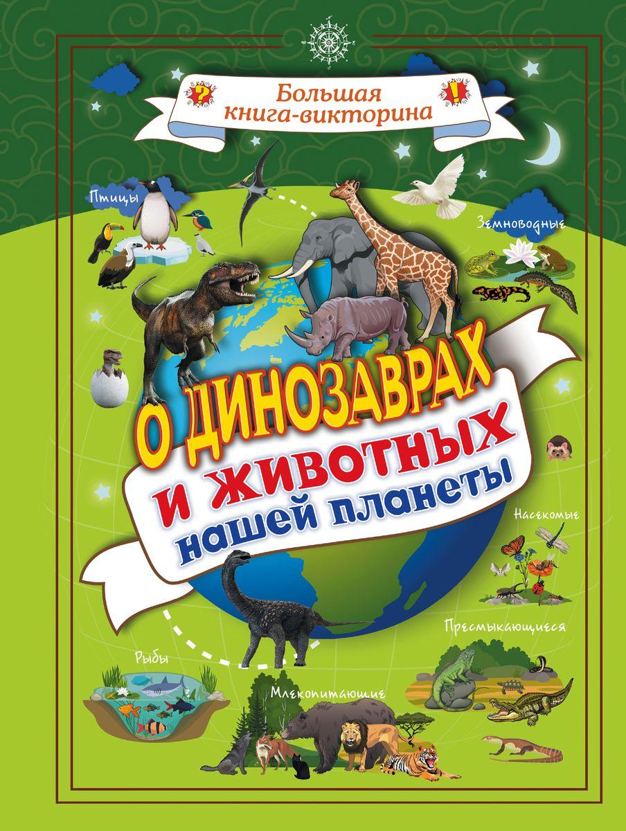 Л. Вайткене О динозаврах и животных нашей планеты
