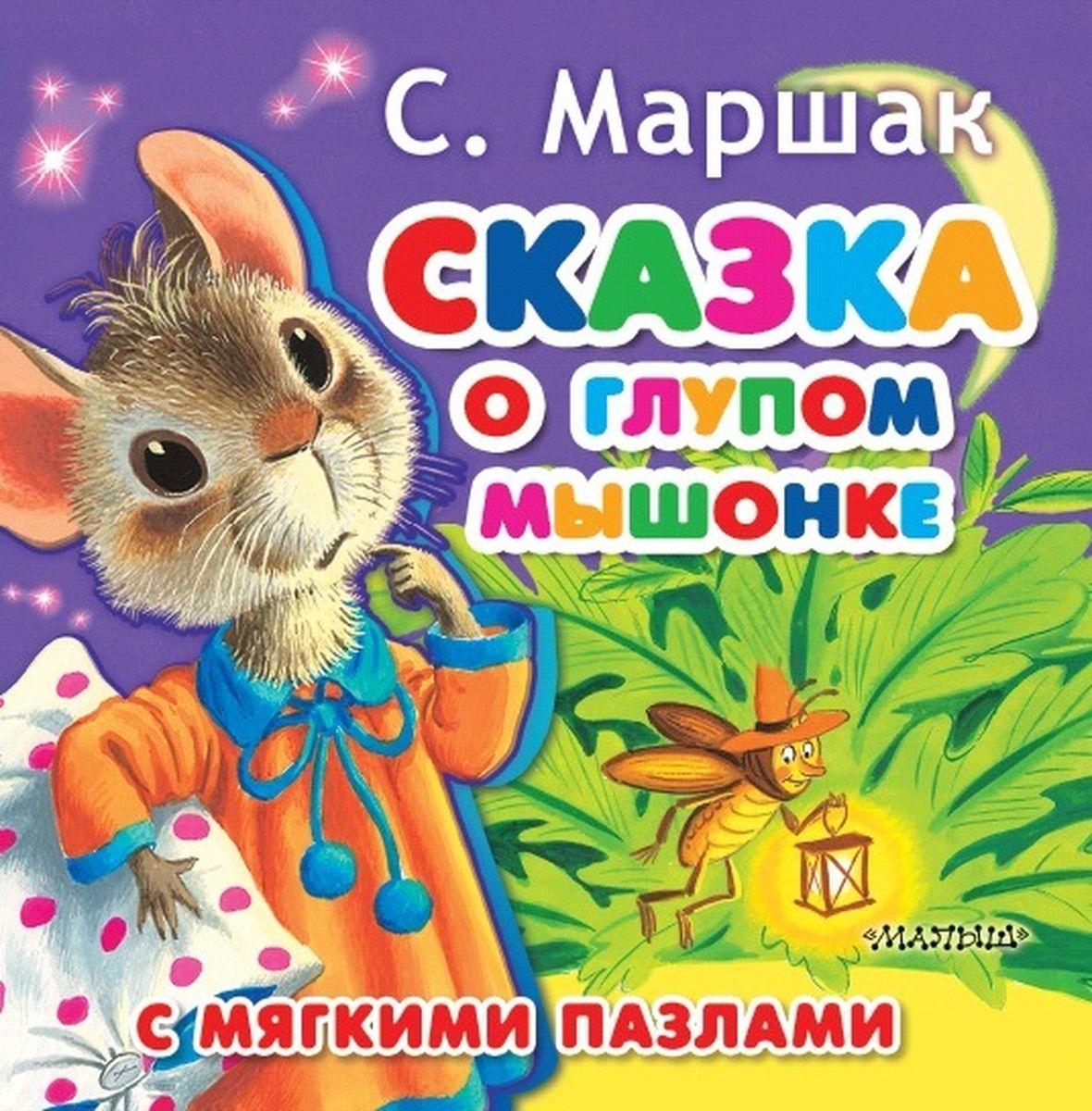 С. Я. Маршак Сказка о глупом мышонке