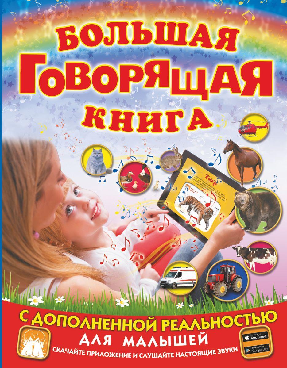 Л. В. Доманская, М. В. Закотина Большая говорящая книга с дополненной реальностью для малышей азбукварик книга про веселого дельфина и не только говорящая энциклопедия для малышей