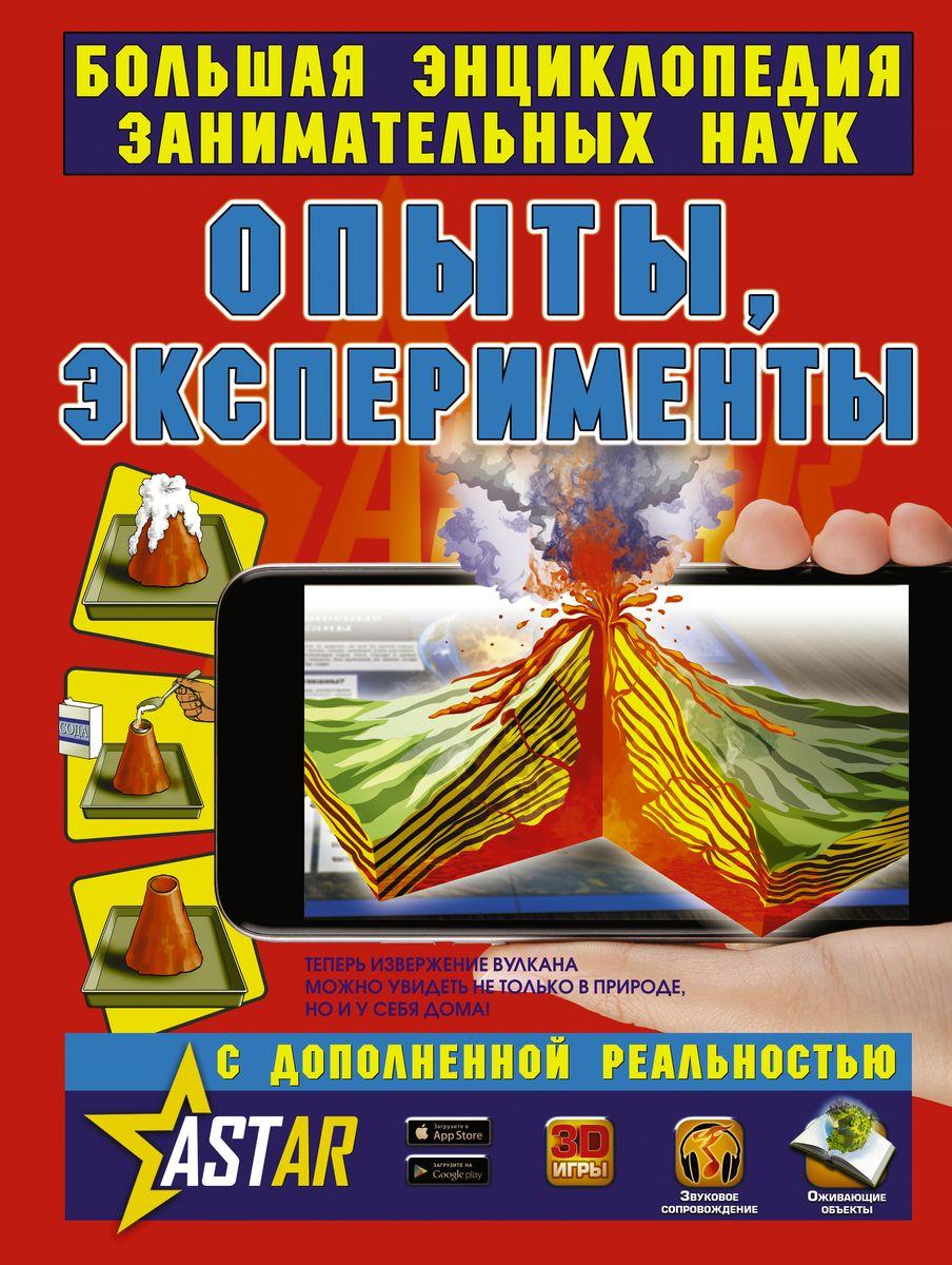 Вайткене Любовь Дмитриевна; Филиппова Мира Дмитриевна Опыты, эксперименты