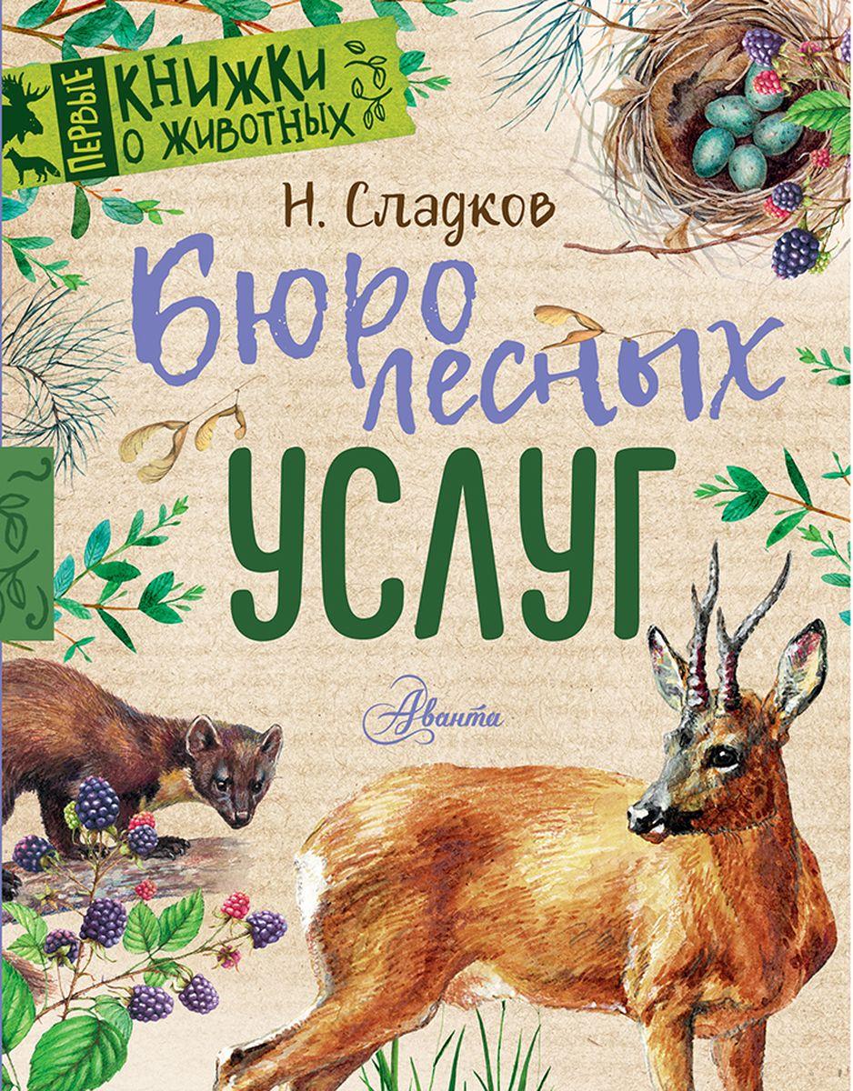 Н. И. Сладков Бюро лесных услуг цена и фото
