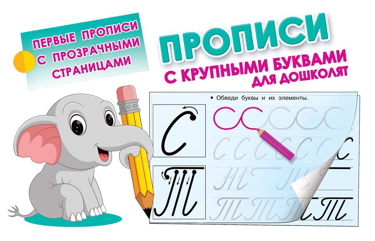 В. Г. Дмитриева Прописи с крупными буквами для дошколят прописи с крупными буквами для дошколят