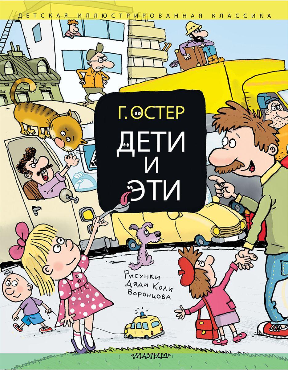 Остер Григорий Бенционович Дети и Эти