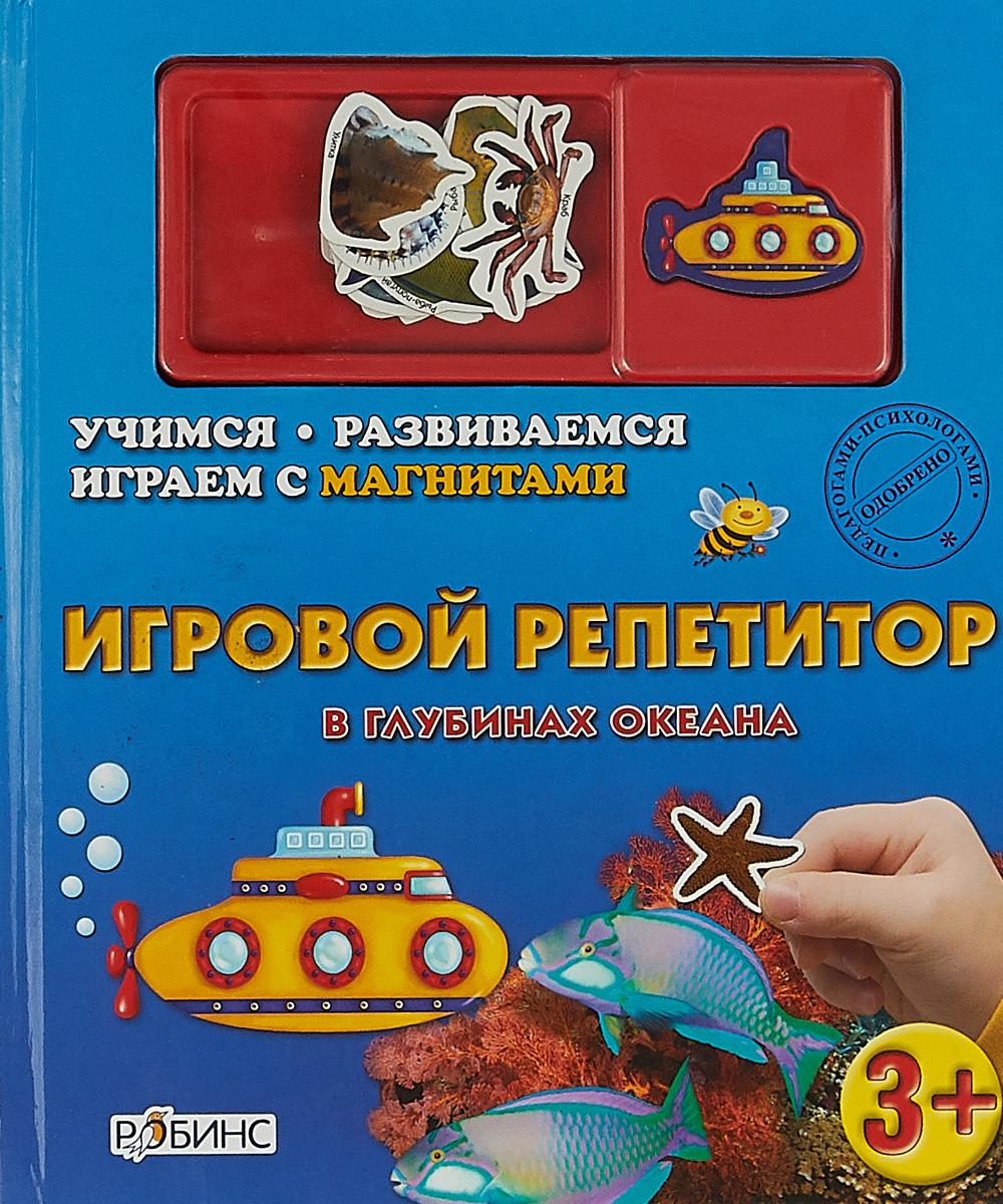 В глубинах океана. Книжка-игрушка