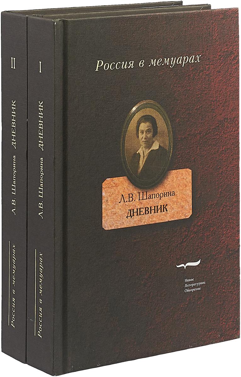 Л. В. Шапорина Дневник. В 2 томах (комплект из 2 книг)