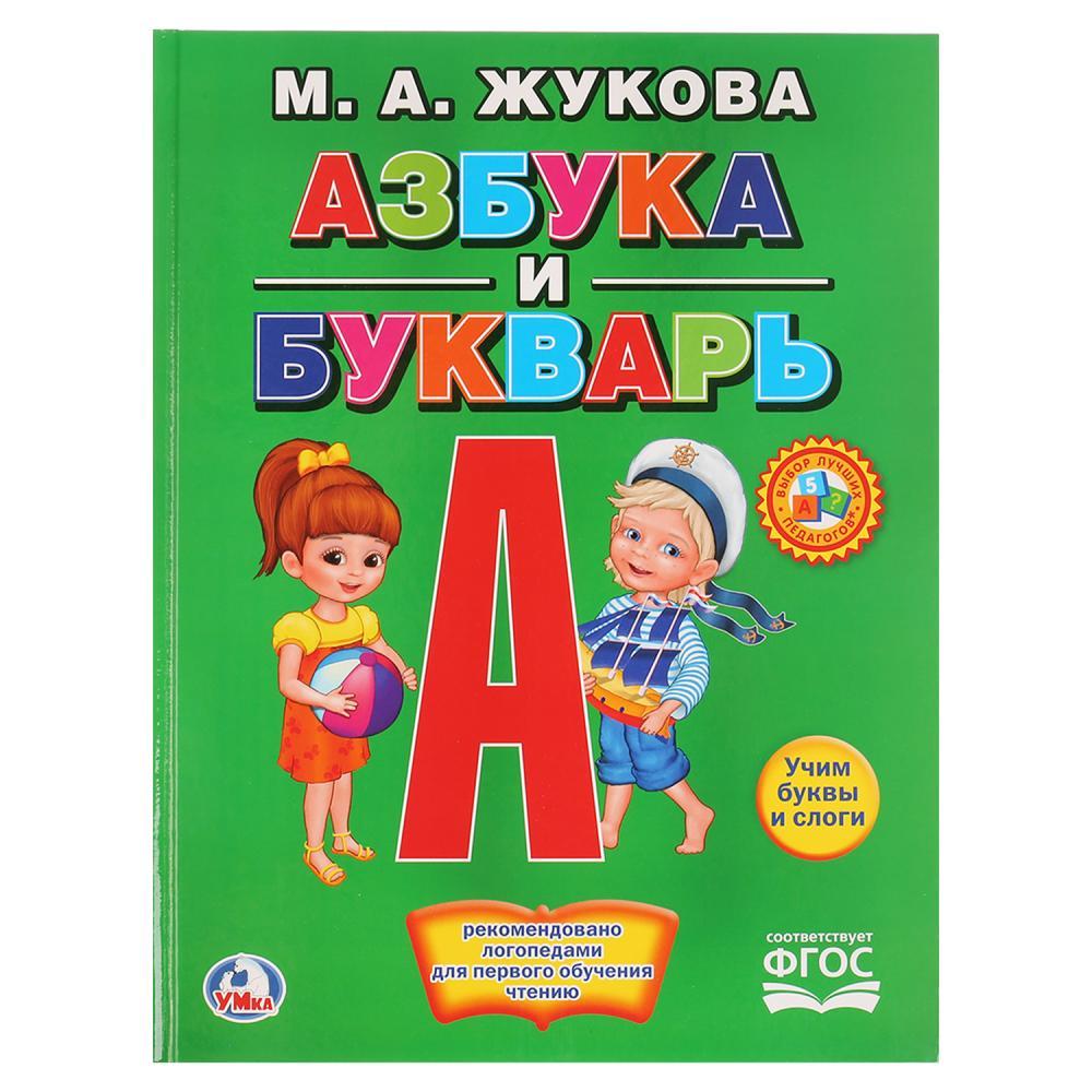 Азбука и букварь м а жукова азбука в стихах page 3 page 5