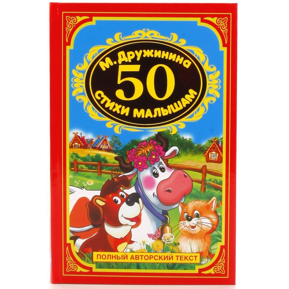50 стихов для малышей 100 любимых стихов для малышей