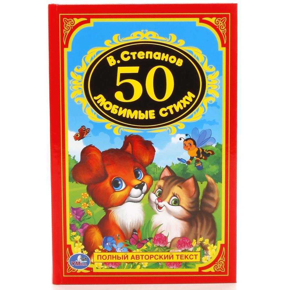 Умка. 50 Любимых Стихов. В. Степанов (Детская Классика). 100 любимых стихов для малышей