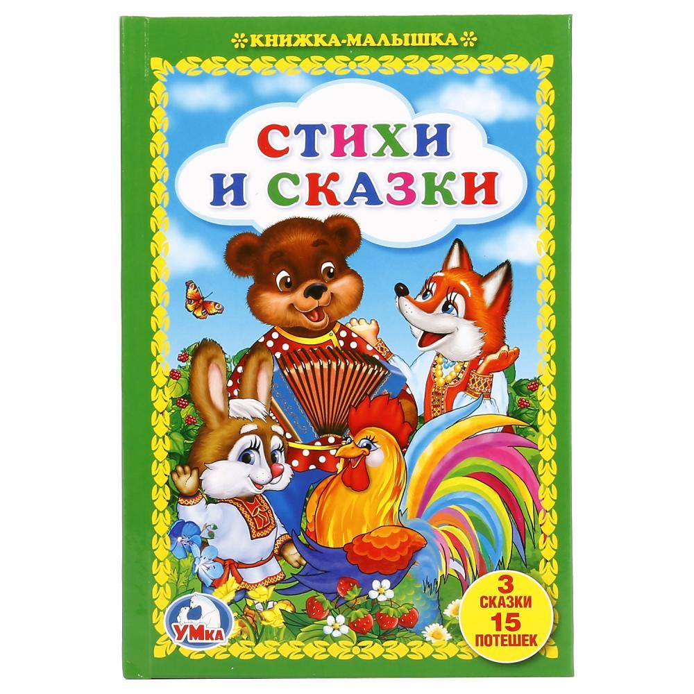 Стихи и сказки первые стихи книжка малышка