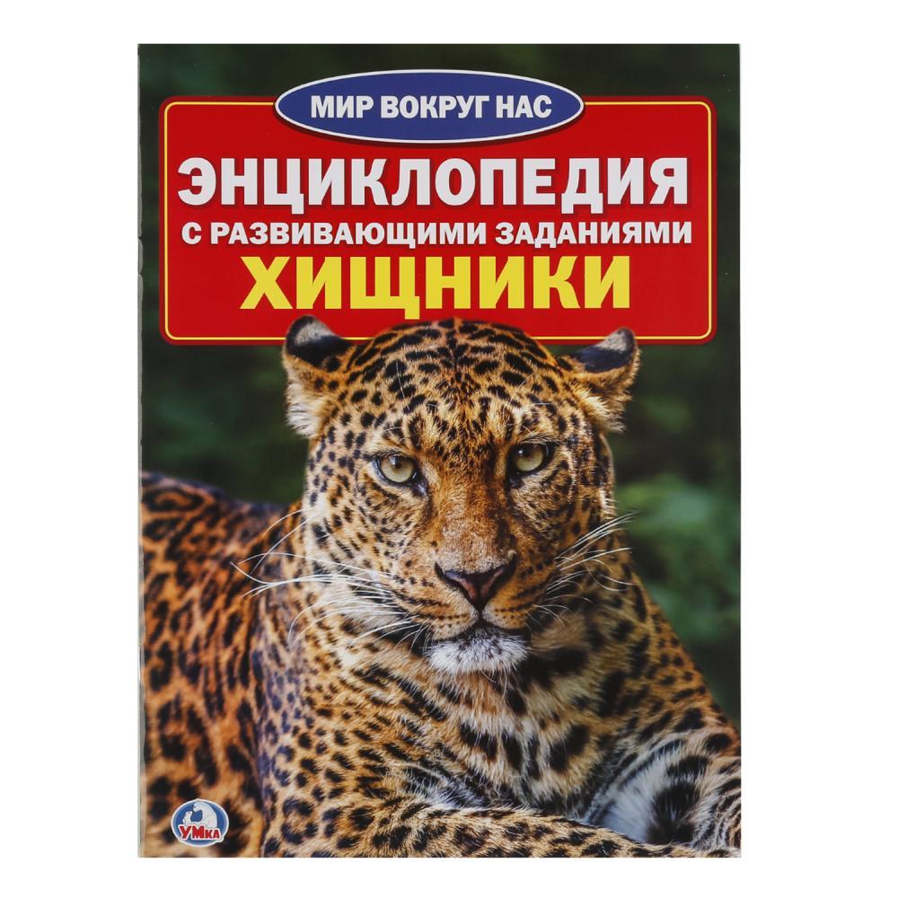 Хищники. Энциклопедия росмэн хищники самая первая энциклопедия