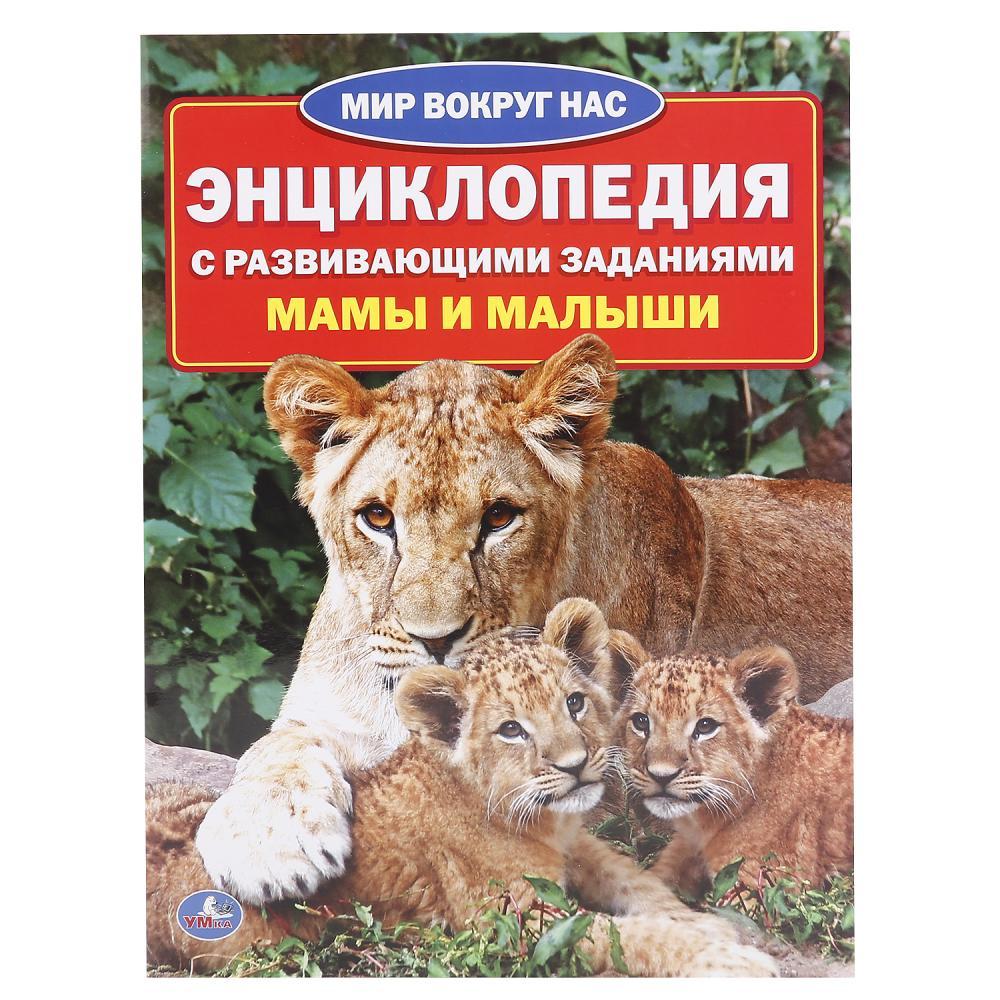 цена на Мамы И Малыши. Энциклопедия