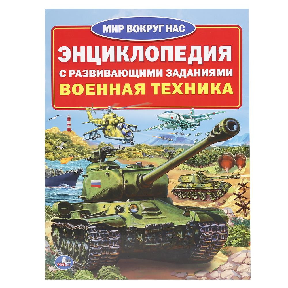 Военная техника. Энциклопедия техника