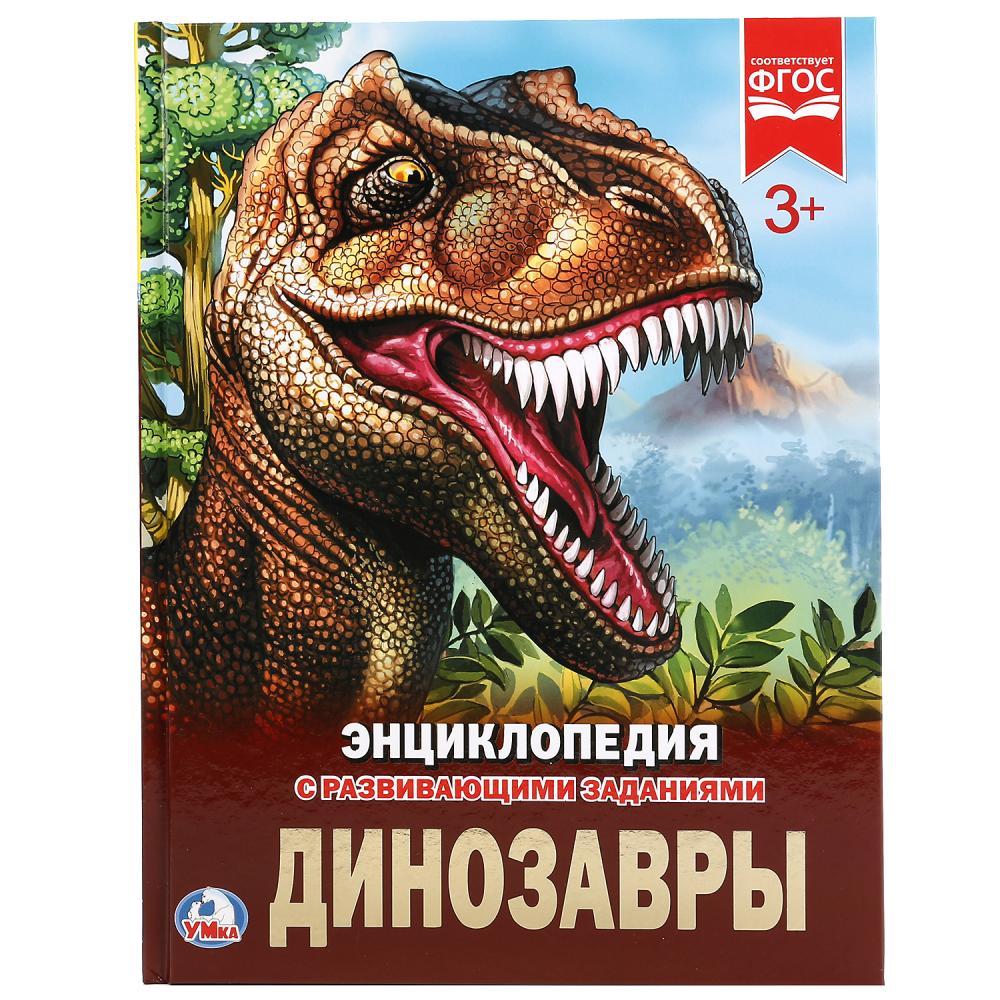 Динозавры. Энциклопедия динозавры полная энциклопедия