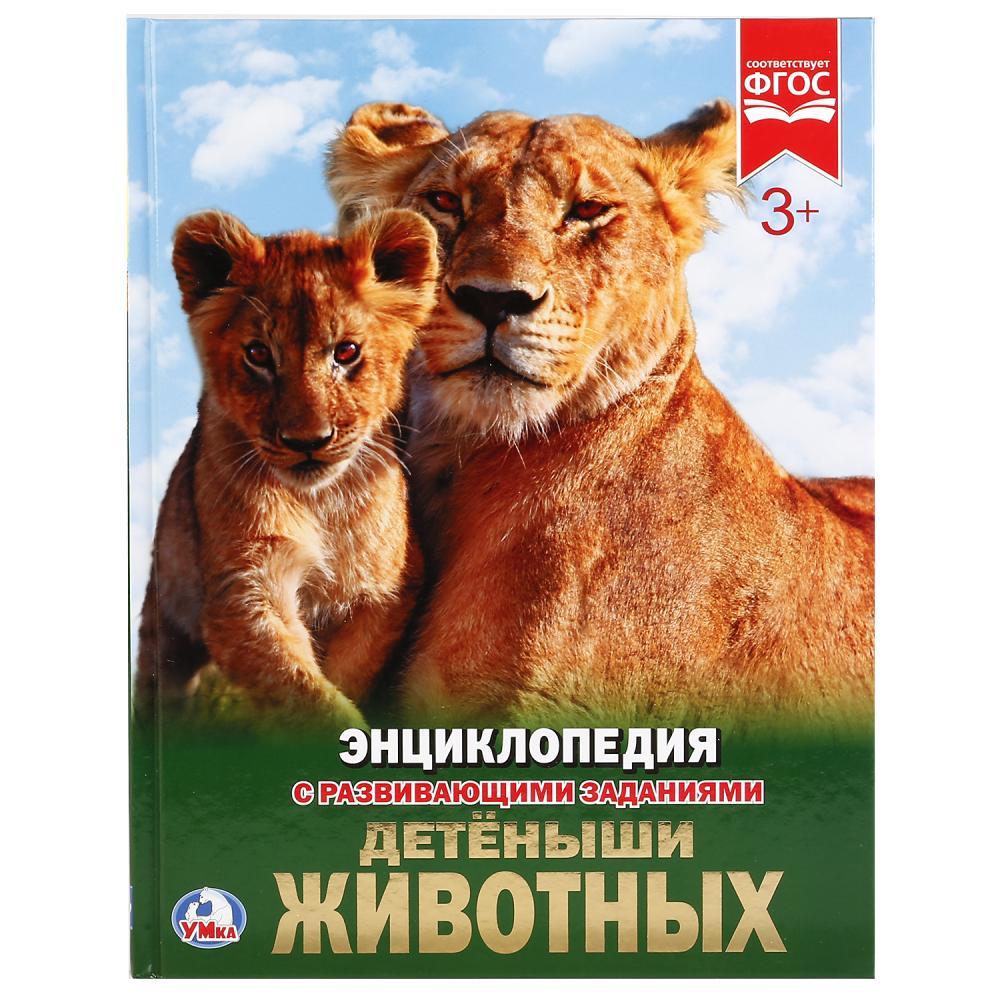Детеныши животных. Энциклопедия цена