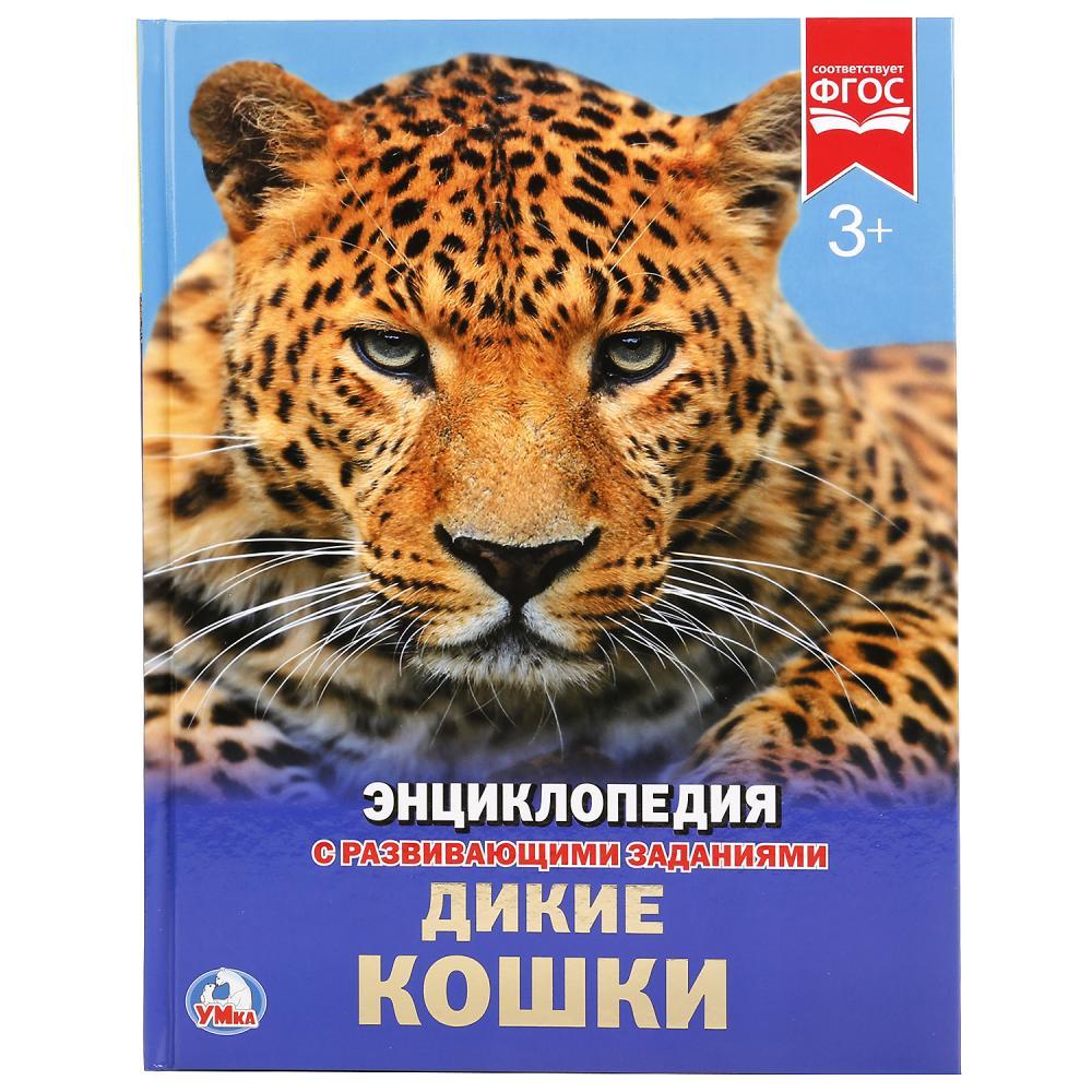 Дикие кошки. Энциклопедия