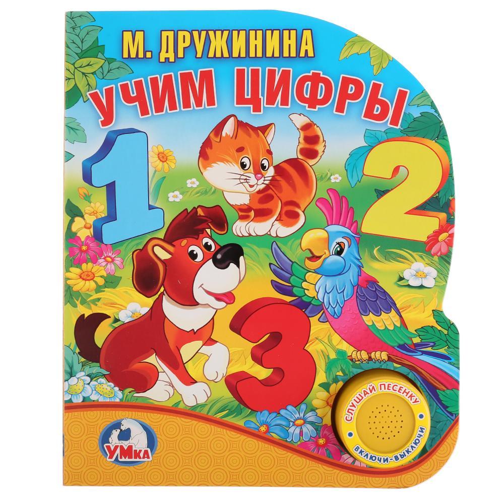 Учим цифры умка а барто стихи малышам 1 кнопка с песенкой формат 150х185 мм объем 8 стр в кор 24шт