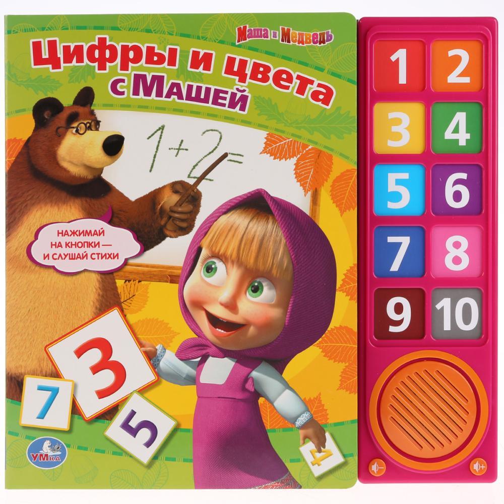 Маша и медведь. Цифры и цвета с Машей
