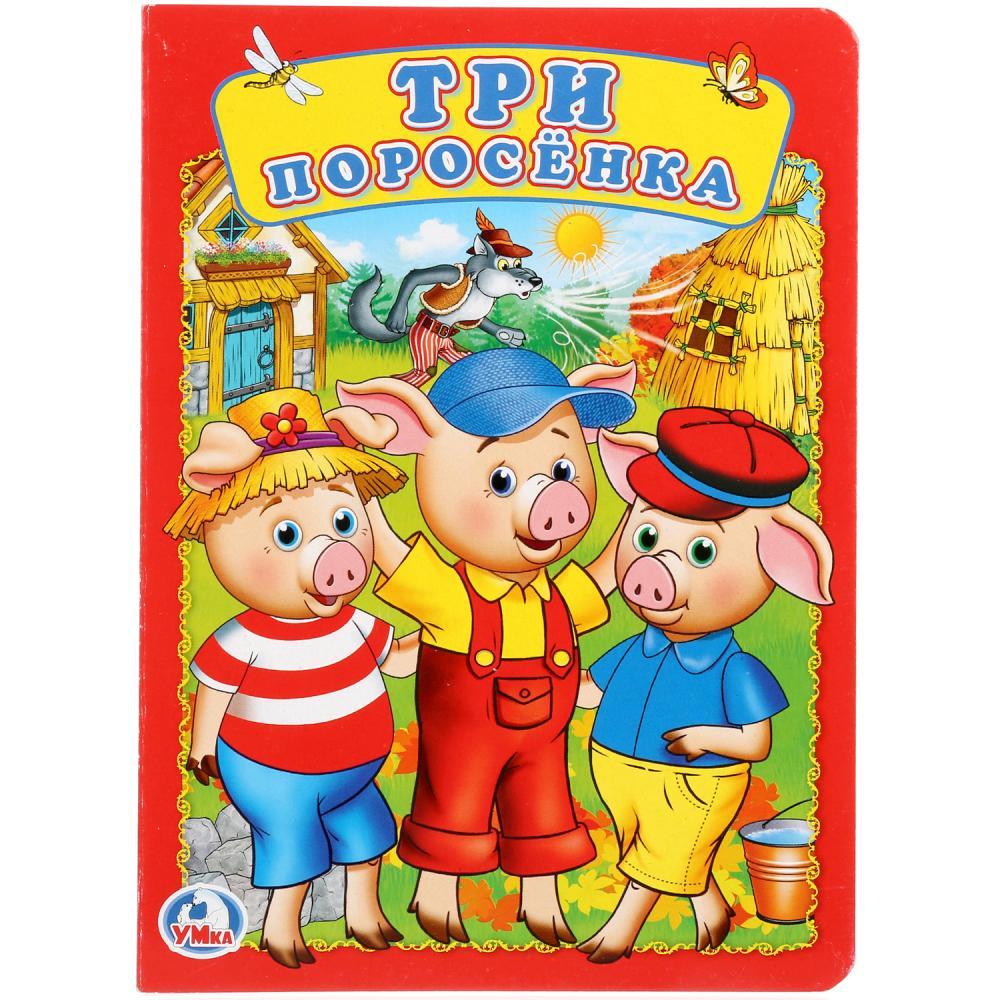 Три Поросенка читаю сам три поросенка