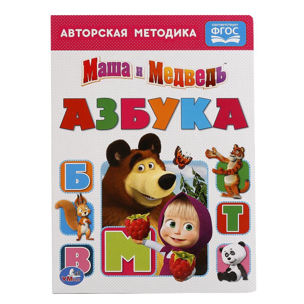 Азбука. Маша и медведь стоимость