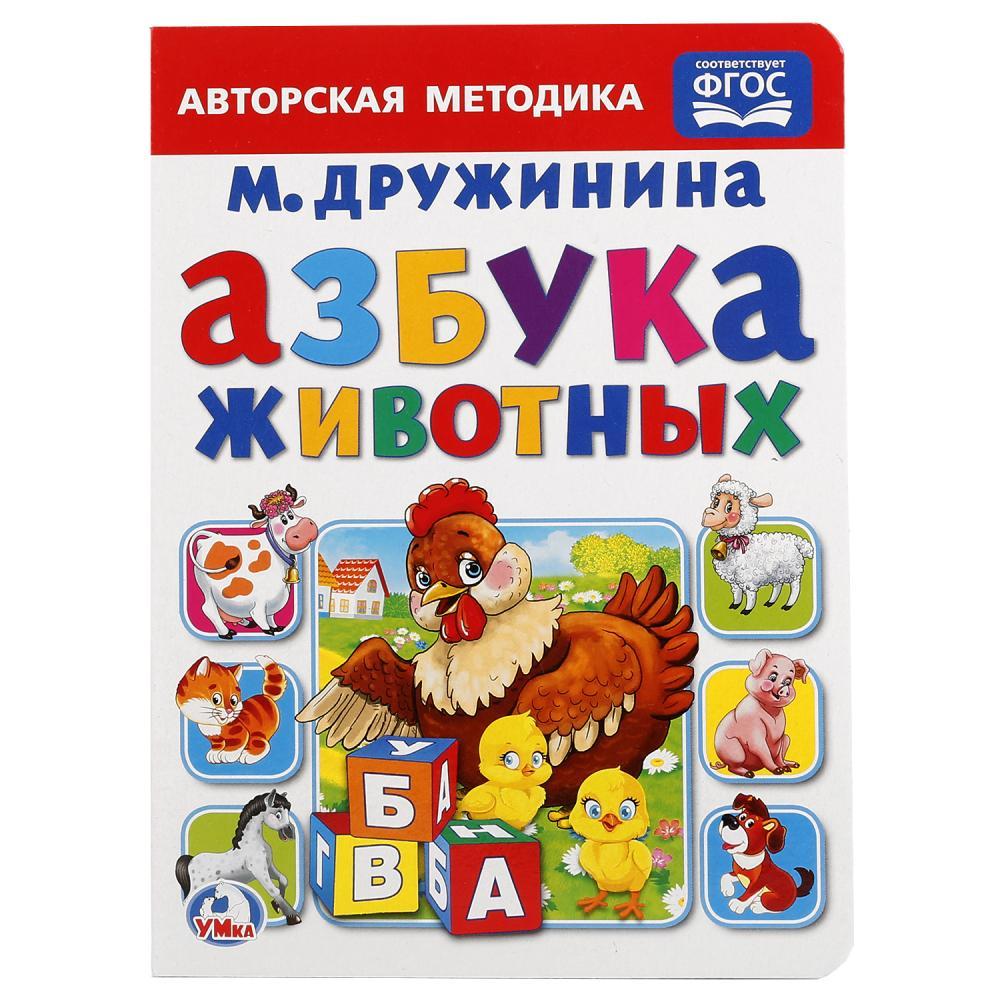 Азбука Животных дружинина м азбука животных книжка панорамка