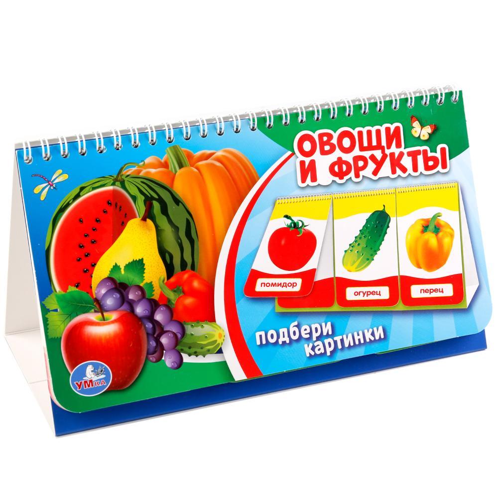 Овощи и фрукты (карточки на спирали) фрукты и овощи