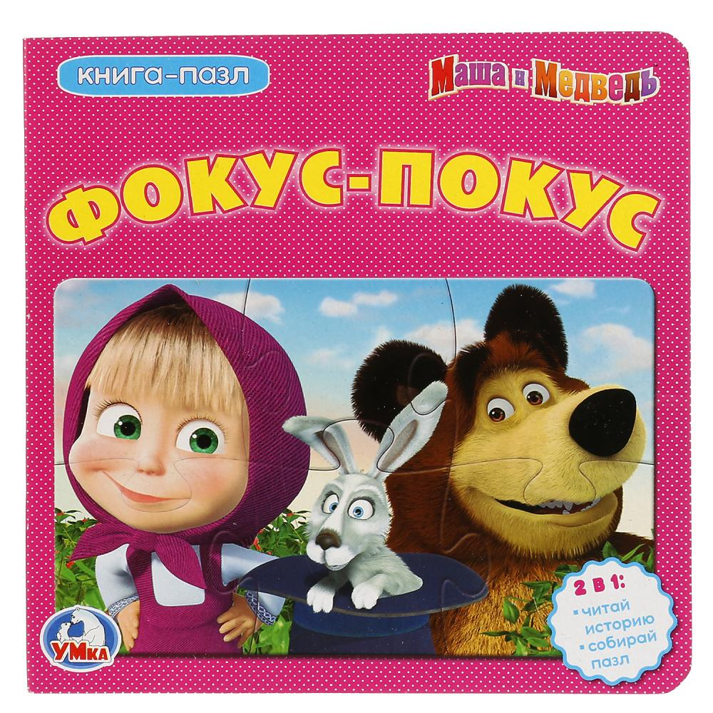 Маша и медведь. Фокус-Покус
