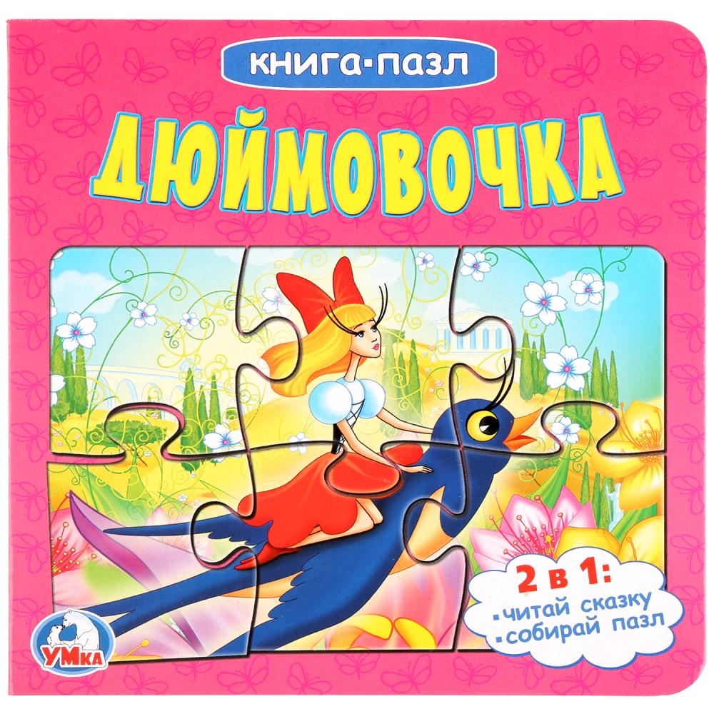Дюймовочка дюймовочка 2019 04 06t16 00