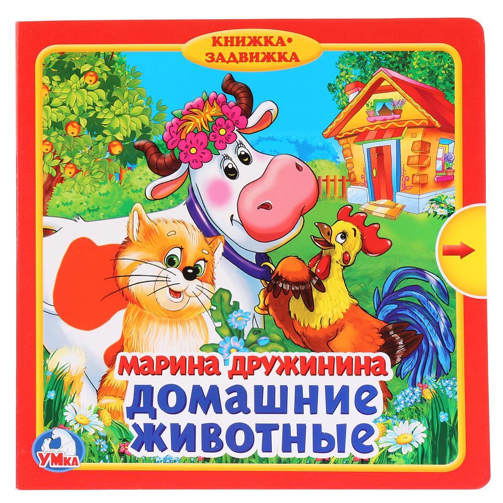 Домашние животные дружинина м домашние животные книжка панорамка