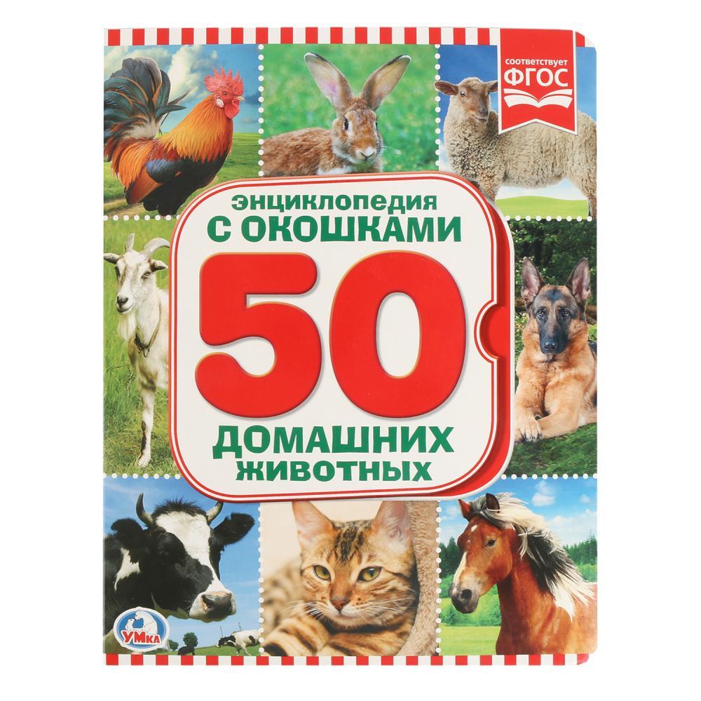 Домашние животные книжка панорамка что умеют домашние животные