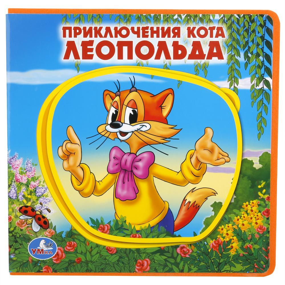Книга -пазл. Приключения кота Леопольда цены