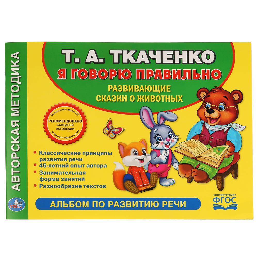 Т. А. Ткаченко Альбом по развитию речи. Учимся говорить правильно владимир шахиджанян учимся говорить публично