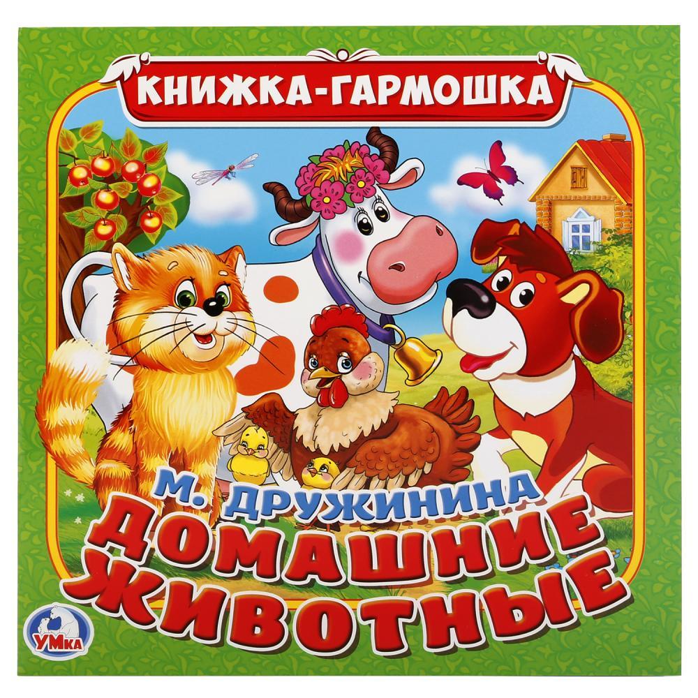 Домашние животные дружинина м домашние животные книжка с глазками